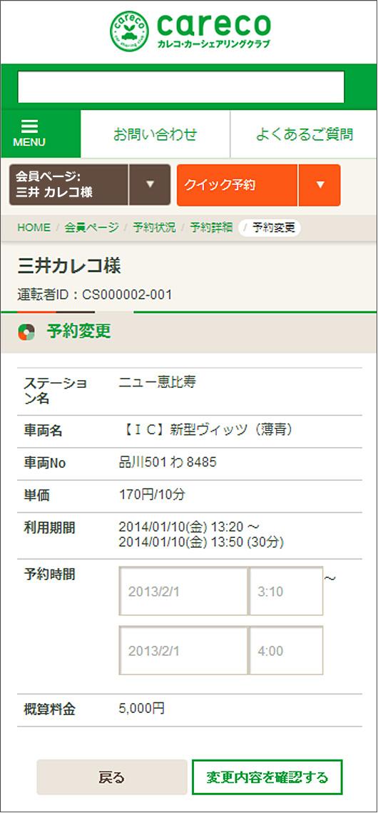 カレコ・カーシェアリング 予約 延長