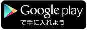 Android(TM)版無料ダウンロード