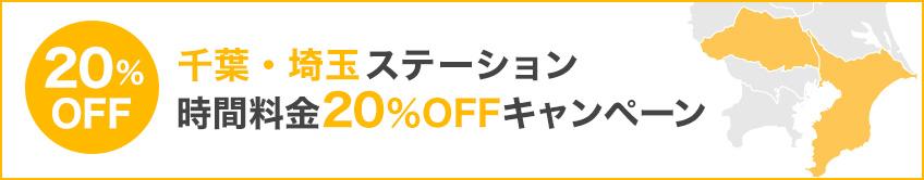 千葉・埼玉ステーション 時間料金20%OFFキャンペーン